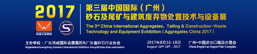 The 3rd China International Aggregates Exhibition